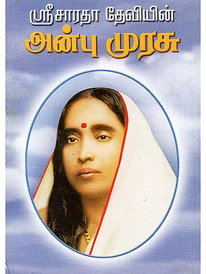 Sri Sarada Deviyin Anbu Murasu (Tamil)