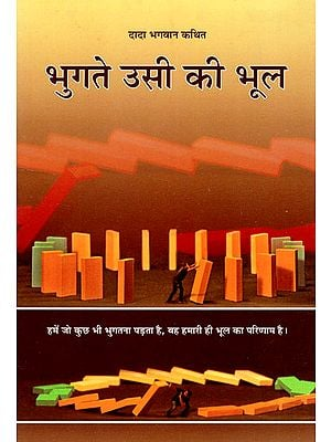 भुगते उसी की भूल- Bhugte Usi Ki Bhool