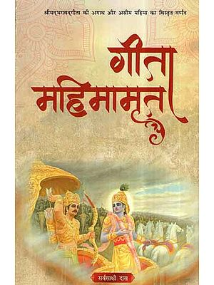गीता महिमामृत- Gita Mahimamrita