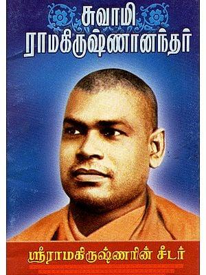 Swami Ramakrishnandar (Tamil)