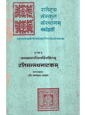 रतिमन्मथनाटकम्- Ratimanmatha Natakam (An Old and Rare Book)
