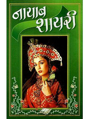 नायाब शायरी - Nayab Shayari (An Old and Rare Book)