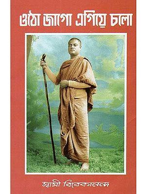 Otho Jago Egiye Chalo (Bengali)