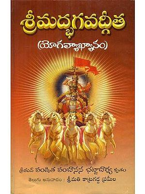 Srimad Bhagavad Gita (Telugu)