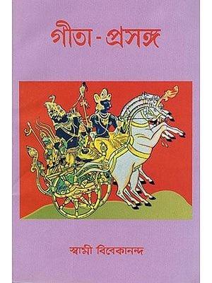 Gita Prasanga (Bengali)