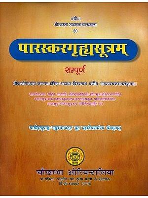 पारस्करगृह्यसूत्रम्- Grihya Sutram By Paraskar (With Five Commentaries)