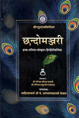 छन्दोमञ्जरी - Chhando Manjari of Gangadas