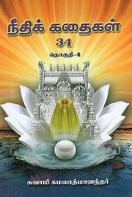 Neethi Kathaigal in Tamil (Volume- IV)