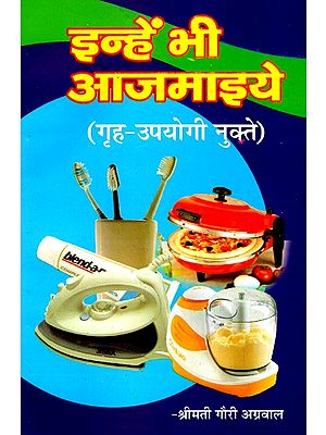 इन्हें भी आजमाइये- Try These Out (Useful Home Tips)