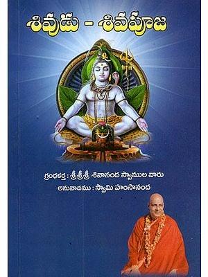 Lord Siva And His Worship (Telugu)