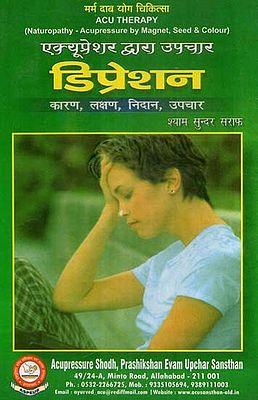 डिप्रेशन : कारण, लक्षण, निदान, उपचार (Depression: causes, symptoms, diagnosis, treatment)