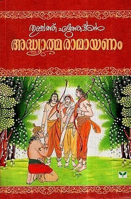 Adhyatma Ramayanam- Kilippattu (Malayalam)