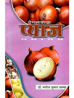 रोगनाशक प्याज- Medicinal Uses Of Onion