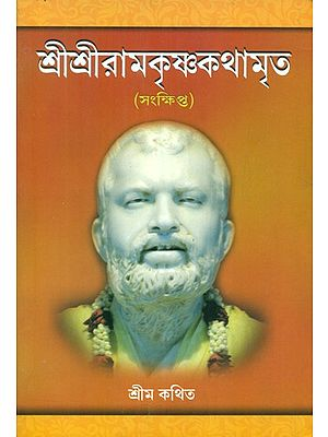 Sri Sri Ramakrishna Kathamrita- Samkshipta (Bengali)