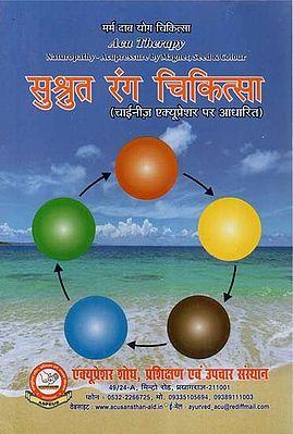 सुश्रुत रंग चिकित्सा : चाईनीज़ एक्यूप्रेशर पर आधारित (Sushruta color therapy : based on Chinese acupressure)