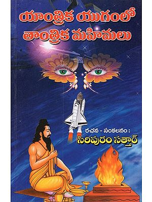 Yantrika Yugamulo Tantrika Mahimalu (Telugu)