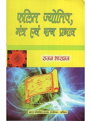 फलित ज्योतिष, मंत्र एवं रत्न प्रभाव - Phalit Jyotish (Effects of mantra and Gemstone)