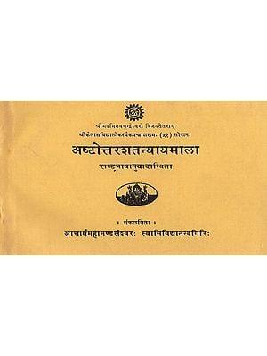 अष्टोत्तरशतन्यायमाला - Ashtottarashatnyaayamala (An Old Book)