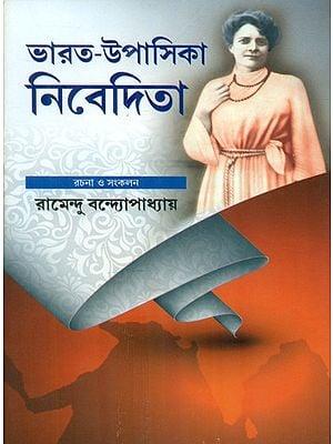Bharat Upasika Nivedita (Bengali)