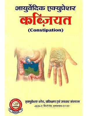 आयुर्वेदिक एक्यूप्रेशर कब्ज़ियत- Constipation (Ayurvedic Acupressure)