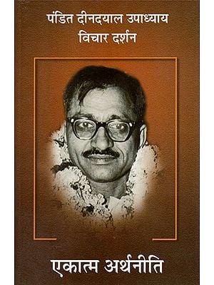 पंडित दीनदयाल उपाध्याय विचार दर्शन: Thoughts of Pandit Deen Dayal Upadhyaya- Part-4: Integral Economy (An Old and Rare Book)