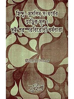 Hindu Muslim Samgharser Tattik Moll- Dui Parasar Birodhi Dharma (Bengali)