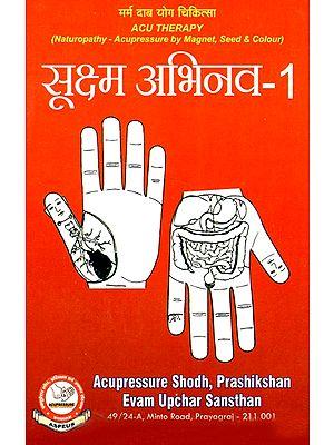 सुक्ष्म अभिनव-1 - Sukshma Abhinava-1