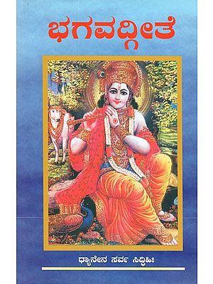 Bhagavad Gita (Kannada)
