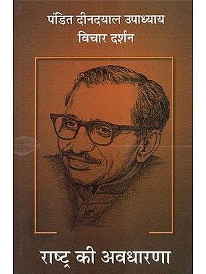 पंडित दीनदयाल उपाध्याय विचार दर्शन: Thoughts of Pandit Deen Dayal Upadhyaya- Part-5: Concept Of Nation (An Old and Rare Book)