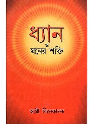 Dhyan O Maner Shakti (Bengali)