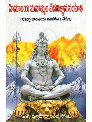 Himalaya Mahatmula Vedavigyana Samhita (Telugu)