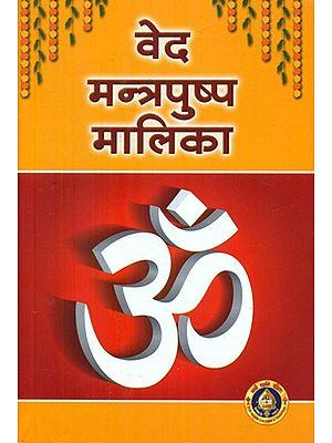 वेद मन्त्रपुष्प मालिका- Veda Mantrapushpa Malika