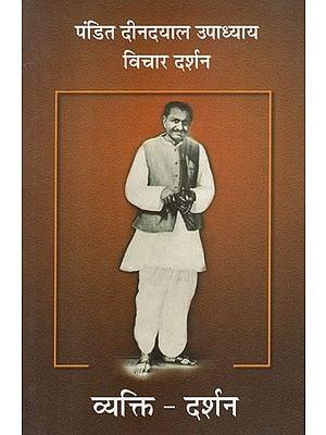 पंडित दीनदयाल उपाध्याय विचार दर्शन: Thoughts of Pandit Deen Dayal Upadhyaya- Part-7: Human Philosophy (An Old and Rare Book)