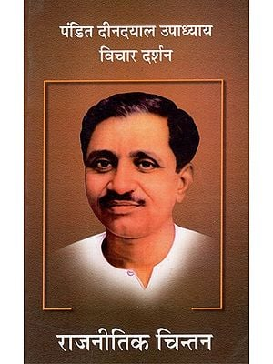 पंडित दीनदयाल उपाध्याय विचार दर्शन: Thoughts of Pandit Deen Dayal Upadhyaya- Part-3: Political Thought (An Old and Rare Book)
