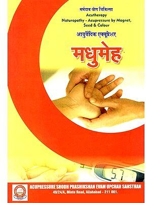 आयुर्वेदिक एक्यूप्रेशर मधुमेह- Diabetes (Ayurvedic Acupressure)