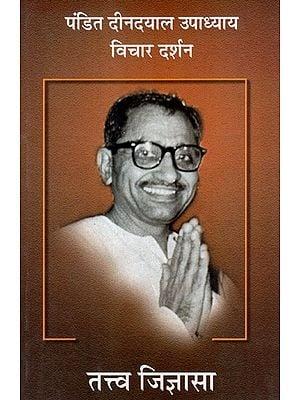 पंडित दीनदयाल उपाध्याय विचार दर्शन: Thoughts of Pandit Deen Dayal Upadhyaya- Part-1: Tattva Jijnasa (An Old and Rare Book)