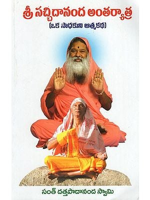 Sri Sacchidananda Antaratra (Telugu)