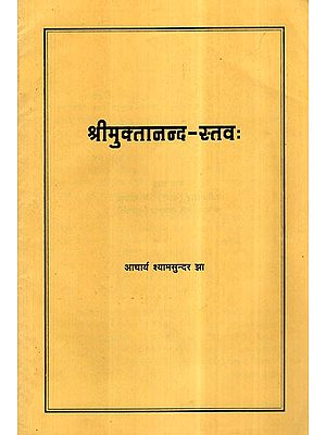 श्री मुक्तानन्द - स्तव:- Shri Muktanand Stava