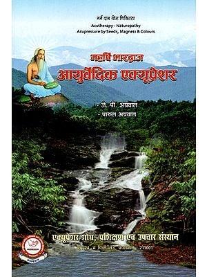 महर्षि भारद्वाज आयुर्वेदिक एक्यूप्रेशर- Maharshi Bhardwaj Ayurvedic Acupressure