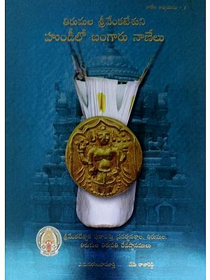 Gold Coins in the Srivari Hundi of Lord Sri Venkateswara- S.V. Museum Collection (Telugu)