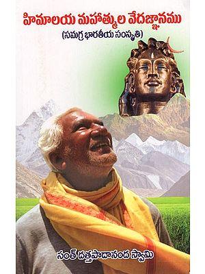 Himalaya Mahatmula Vedhagnanamu (Telugu)