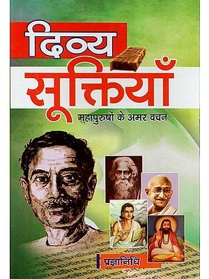दिव्य सूक्तियाँ - Divine Quotations (An Old and Rare Book)