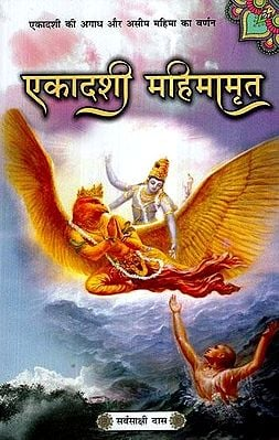 एकादशी महिमामृत- Ekadashi Mahimamrita