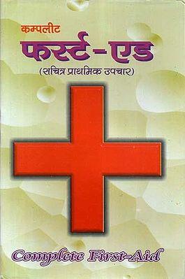 कम्पलीट फर्स्ट एड - सचित्र प्राथमिक उपचार (Complete First Aid - Pictorial First Aid)