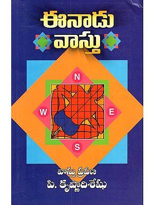 Vastu Enadu Vastu (Telugu)