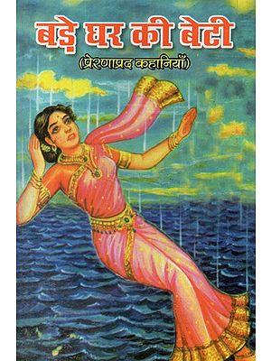 बड़े घर की बेटी - Bade Ghar Ki Beti: Inspirational Stories (An Old and Rare Book)
