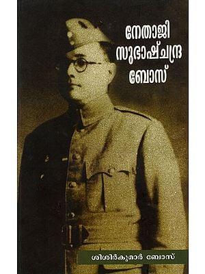 Netaji Subhash Chandra Bose (Malayalam)
