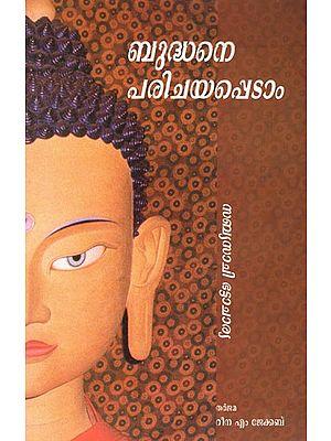 Buddhane Parichayappedam (Malayalam)