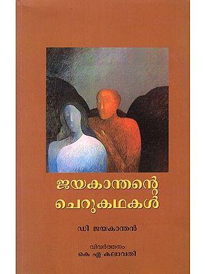Jayakanthante Cheru Kathakal (Malayalam)