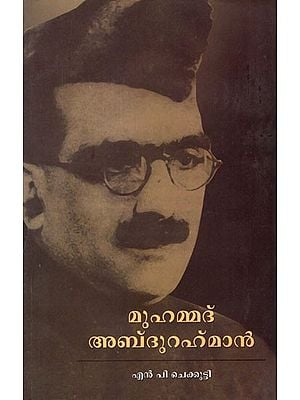 Mohammed Abdurahman (Malayalam)